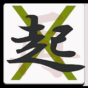 X再起 <艦これアプリ 夕立X・時報X(仮)等専用> 試作九型甲