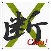 電源X Ciao! 0.3beta