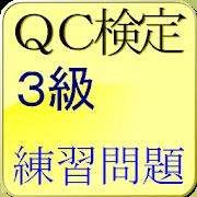 QC検定3級練習問題 3.0i_4