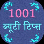 1001 Beauty Tips in hindi 0.0.1