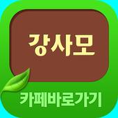 강사모 카페 바로가기 2.0