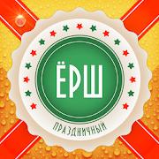 com.fernand.boardgames.ersh.free icon