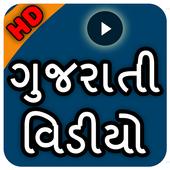 A-Z Gujarati Video Songs - ગુજરાતી વિડિઓ ગીતો 9.0