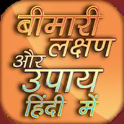 बीमारी लक्षण और उपाय - Bimari lakshan aur upay 10.0