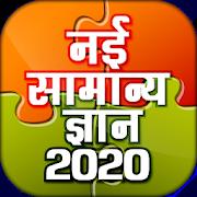 Samanya Gyan - Hindi GK 2019 Offline 13.0