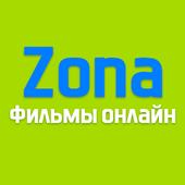 Зона. Фильмы сериалы онлайн 5