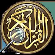 إبحث في القرآن 1.0