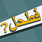 فطحل العرب - لعبة معلومات عامة 1.56