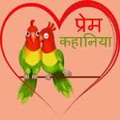 Prem Kahaniya (Hindi) 1.0.4