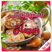 جديد شهيوات رمضان مغربية سهلة 1.0