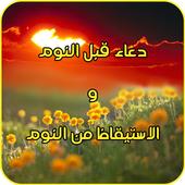 com.firstklass.do3a2.adkar.nawm 1.0