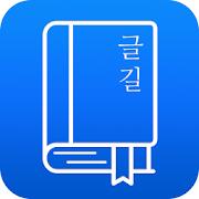 글길 - 역발상 국어사전 1.1