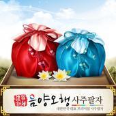 음양오행 사주팔자(陰陽五行 四柱八字) 4.1