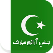 Pakistan Independence Day 2017 1.0