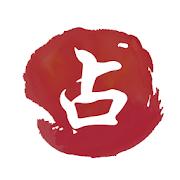 탈도사의 점집(2020년) - 무료운세, 오늘의 운세, 사주풀이, 명리학, 신년운세 1.0.7