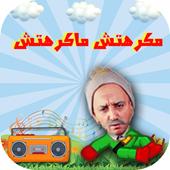 Kabour Makrehtch- كبور ماكرهتش 3