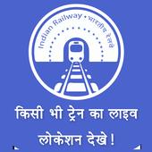 Live Train Status, PNR Status : Indian Rail Info 1.1