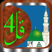 Quran Four kull 1.0