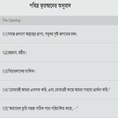 Quran Bangla Translation 1.0