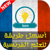 com.francais.ta3lim.maroc.learnfrench 1.4.2
