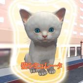 Cat Simulator 2016 1.1