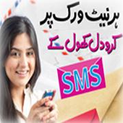 Free SMS Pakistan 4.7