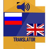 Russian English Translator 1.0