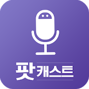 팟캐스트, 라디오 다시듣기 - 라디오팟팟캐스트Entertainment