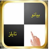 بيانو تايلز العربي 1.4