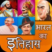 Bharat Ka itihas 1.0.0