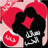 رسائل حب رومانسية جديدة 2015 Hob 2015 1.0