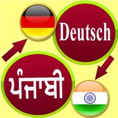 Punjabi to German Translator Free 3.2