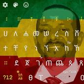Amharic Keyboard theme for PM.DR ABIY 1.0