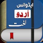 Offline Urdu Lughat – Urdu to Urdu Dictionary 1.10