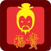 Feng Shui Fu Gui 10.0