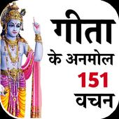 गीता के 151 अनमोल वचन 3.0.0