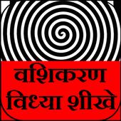 Vashikaran Vidhya Sikhe 1.0