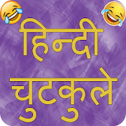 Hindi Jokes 2020 : Latest Majedar Chutkule 1.8