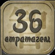 36 Стратагем - гадание 1.0.4