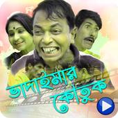 ভাদাইমার সেরা হাসির কৌতুক Vadaima Video Koutuk 1.0