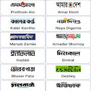 All Bangla Newspapers 2.0