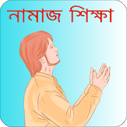 নামাজ শিক্ষা - Bangla Namaz Shikkha 1.3