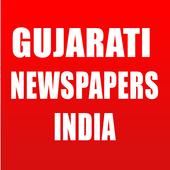 Gujarati Newspapers 1.0