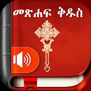 Amharic  Bible  መጽሐፍ ቅዱስ - audio ከድምጽ ጋር - ኢትዮጵያ 7.8.1.hotfix4