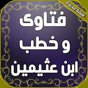 com.g1dev.fatawa.ibn.uthaymin 2.0