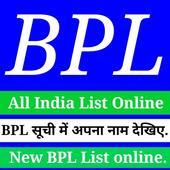 New BPL list 2019 (BPL सूची में अपना नाम