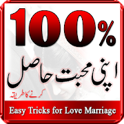 Shadi ki Dua'ain or Wazaif 2 0 APK Download - Android