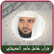 Maher Al Muaiqly full quran mp3 offline - With Dua 1.12.12