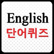 영어단어 퀴즈- 걸어다니는 영영사전 1.04