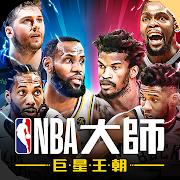 NBA籃球大師 1.14.0